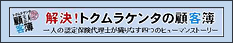 一般社団法人 日本損害保険代理業協会